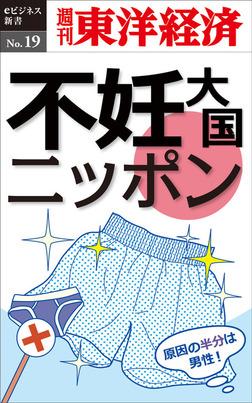 不妊大国ニッポン―週刊東洋経済eビジネス新書No.19-電子書籍