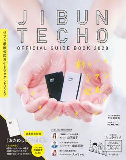 ジブン手帳公式ガイドブック2020-電子書籍