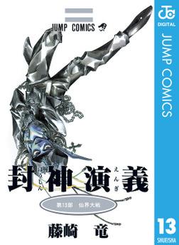 封神演義 13-電子書籍