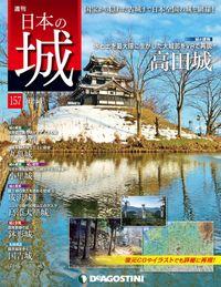 日本の城 改訂版 第157号