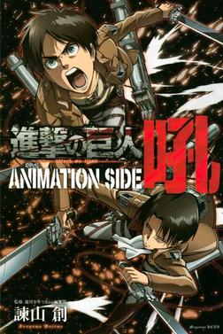 進撃の巨人 ANIMATION SIDE 吼(1)-電子書籍