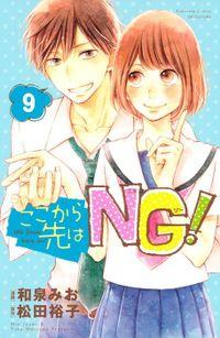 ここから先はNG! 分冊版(9)