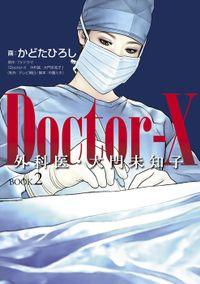 Doctor―X 外科医・大門未知子 BOOK.2