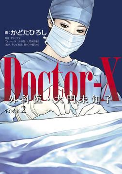 Doctor―X 外科医・大門未知子 BOOK.2-電子書籍
