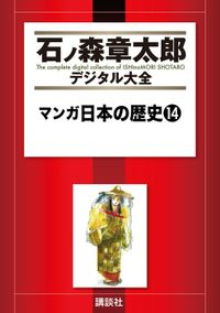 マンガ日本の歴史(14)