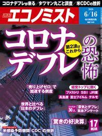 週刊エコノミスト (シュウカンエコノミスト) 2020年06月16日号