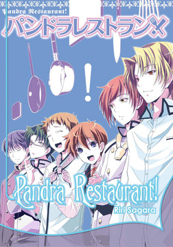 Pandra Restaurant!-電子書籍