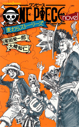 ONE PIECE novel 麦わらストーリーズ-電子書籍