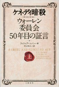 ケネディ暗殺(文春e-book)