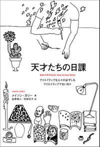天才たちの日課(フィルムアート社)