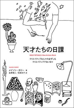 天才たちの日課-電子書籍