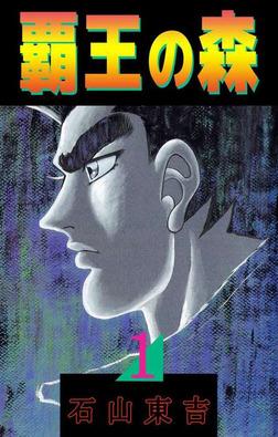 覇王の森 1-電子書籍