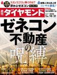 週刊ダイヤモンド 20年10月31日号