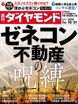 週刊ダイヤモンド 20年10月31日号-電子書籍