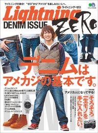 Lightning ZERO DENIM ISSUE
