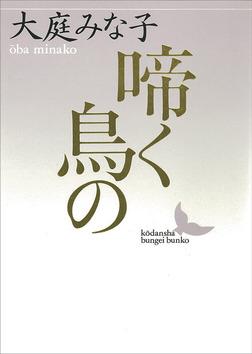 啼く鳥の-電子書籍