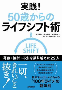 実践! 50歳からのライフシフト術 葛藤・挫折・不安を乗り越えた22人-電子書籍