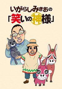 いがらしみきおの「笑いの神様」 STORIAダッシュ連載版Vol.4