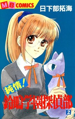 純情!鈴鳴学園探偵部2-電子書籍