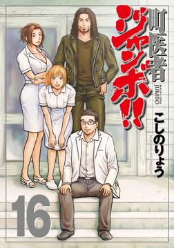 町医者ジャンボ!!(16)-電子書籍