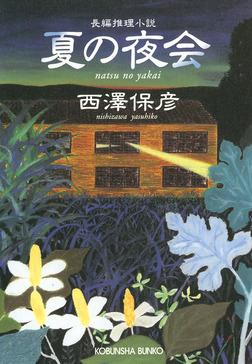 夏の夜会-電子書籍