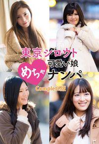 東京シロウトめちゃ可愛い娘ナンパ Complete版(ホットエンターテインメント)