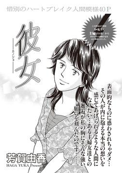 ブラック主婦SP(スペシャル)vol.6~彼女~-電子書籍