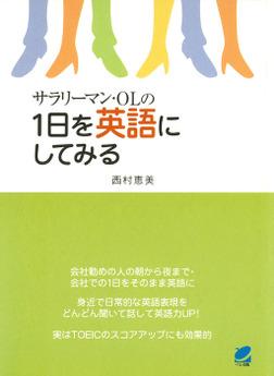 サラリーマン・OLの1日を英語にしてみる(CDなしバージョン)-電子書籍