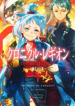 クロニクル・レギオン 5 騒乱の皇都-電子書籍