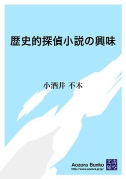 歴史的探偵小説の興味-電子書籍