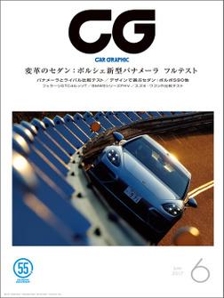 CG(CAR GRAPHIC)2017年6月号-電子書籍