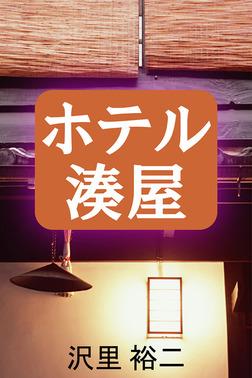 ホテル湊屋-電子書籍