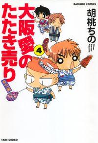 大阪愛のたたき売り 育児編 (4)