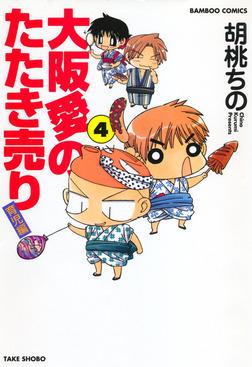 大阪愛のたたき売り 育児編 (4)-電子書籍