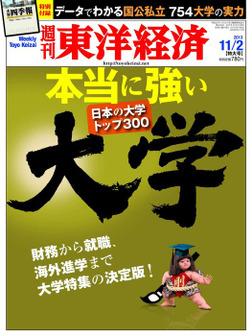 週刊東洋経済 2013年11月2日号-電子書籍