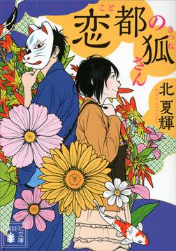 恋都の狐さん-電子書籍