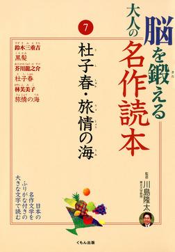 脳を鍛える大人の名作読本〈7〉杜子春・旅情の海-電子書籍