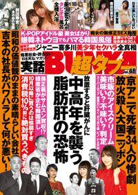 実話BUNKA超タブー vol.48【電子普及版】