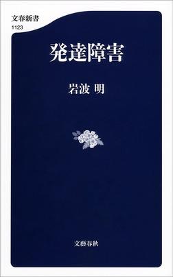 発達障害-電子書籍