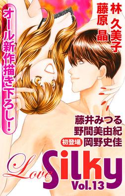 Love Silky Vol.13-電子書籍