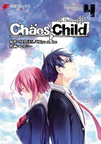 CHAOS;CHILD 4