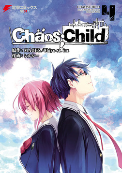 CHAOS;CHILD 4-電子書籍