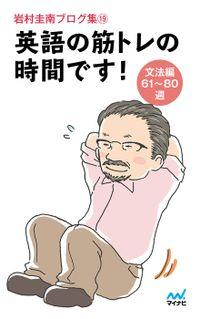 岩村圭南ブログ集19 英語の筋トレの時間です! 文法編61~80週