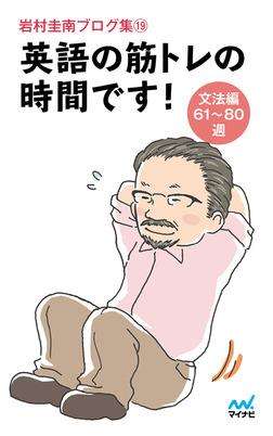 岩村圭南ブログ集19 英語の筋トレの時間です! 文法編61~80週-電子書籍
