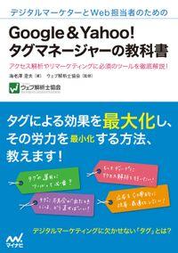 デジタルマーケターとWeb担当者のための Google&Yahoo!タグマネージャーの教科書