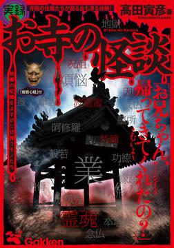実録 お寺の怪談-電子書籍