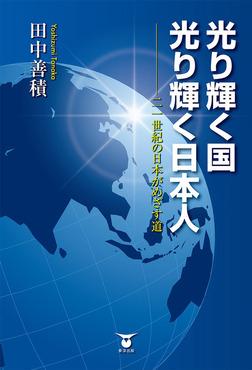 光り輝く国 光り輝く日本人-電子書籍