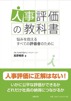 人事評価の教科書-電子書籍