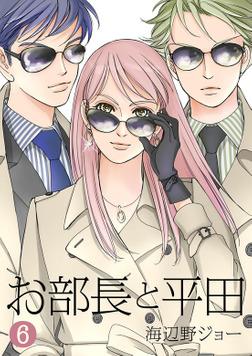 お部長と平田 6巻-電子書籍