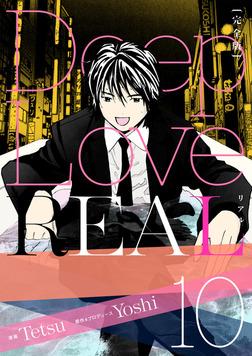 Deep Love REAL 〔完全版〕 10巻-電子書籍